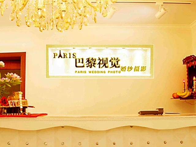 北京巴黎婚纱摄影