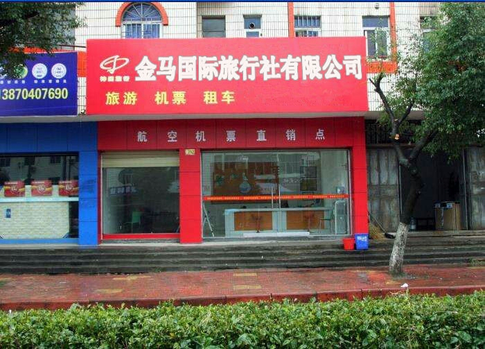 金马国际旅行社有限公司(金马国际旅行社北京店)