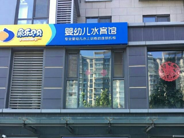 鱼乐贝贝(中信城店)