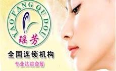瑶芳专业祛痘(柯桥万达广场店)