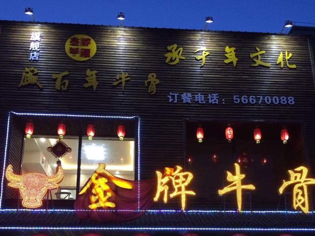 金牌牛骨(体育东路店)