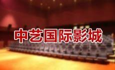 中艺国际影城