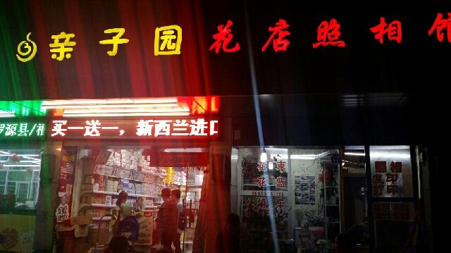 花店(屏山新村店)