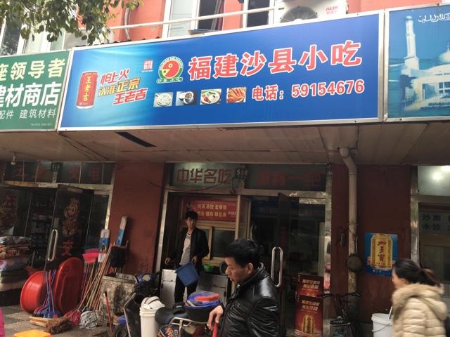 洪记小吃店(牛街新店)