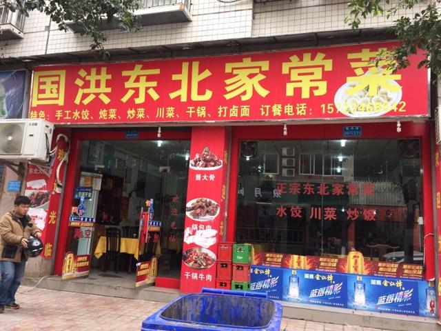 国洪东北家常菜