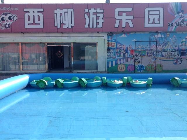 西柳游乐园