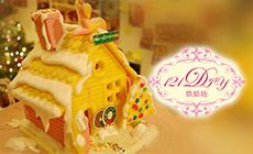 121DIY烘焙坊(五道口店)