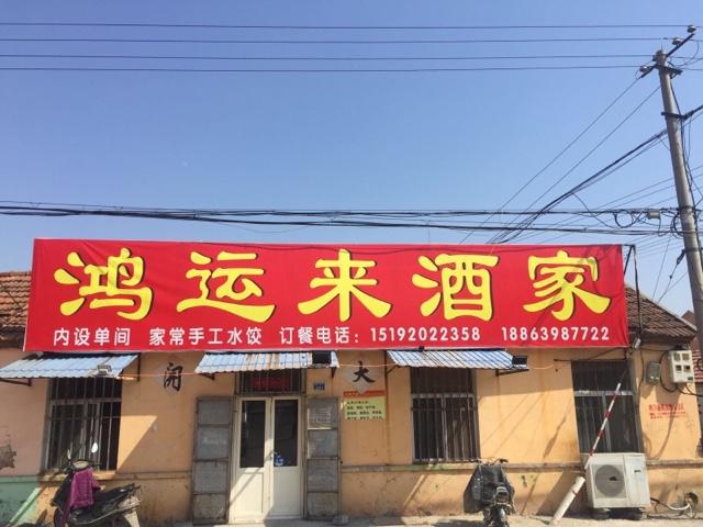 蚂蚁运捷(汉阳店)