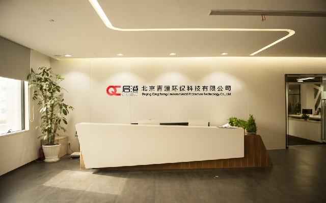 北京青澄环保科技有限公司