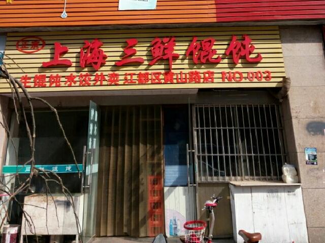 竹也茶堂(比如世界店)