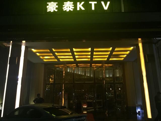 8号公馆  豪泰KTV
