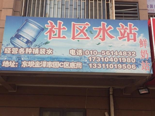 桶装水专卖店(东坝店)