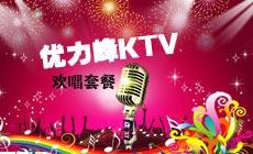 优力锋KTV(大厂店)
