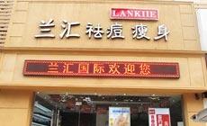 兰汇专业祛痘连锁机构(解放桥诊疗中心店)