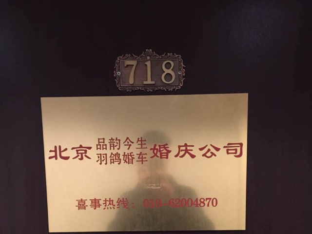 品韵今生婚庆(牡丹园店)