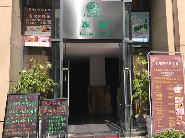泰境养生馆(光谷店)