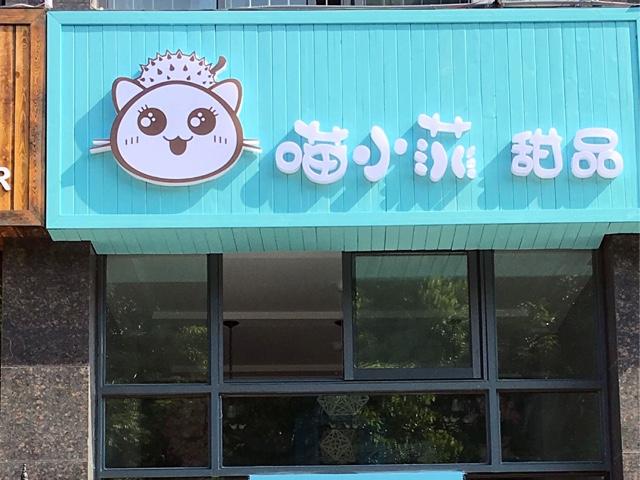 喵小菲甜品店