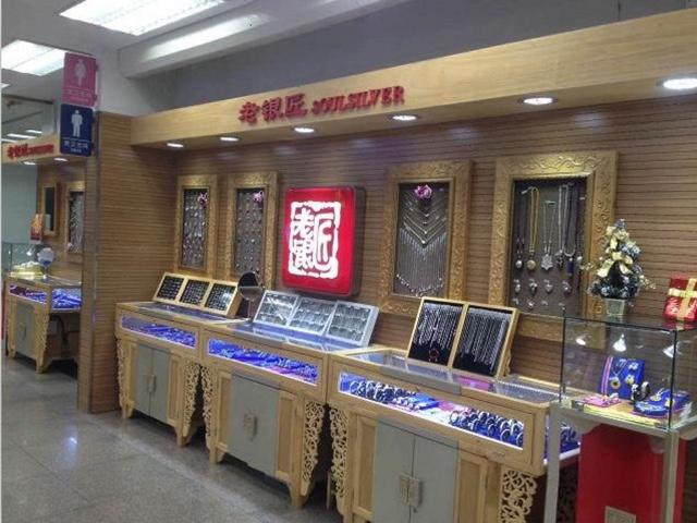 老银匠(丰北华堂商场店)
