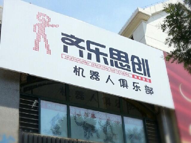 齐乐思创机器人俱乐部(朝阳店)