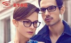 新华眼镜(万达店)