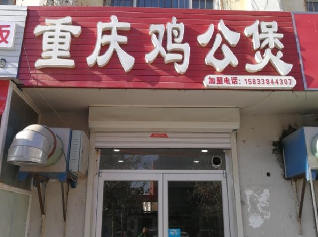 重庆鸡公煲(学院店)