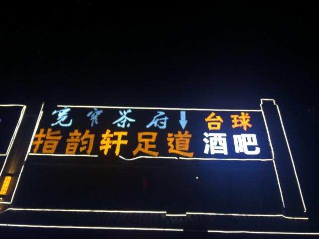 摆渡人桌游轰趴馆(大丰店)