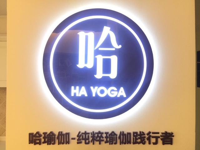 哈瑜伽(顺义双兴店)
