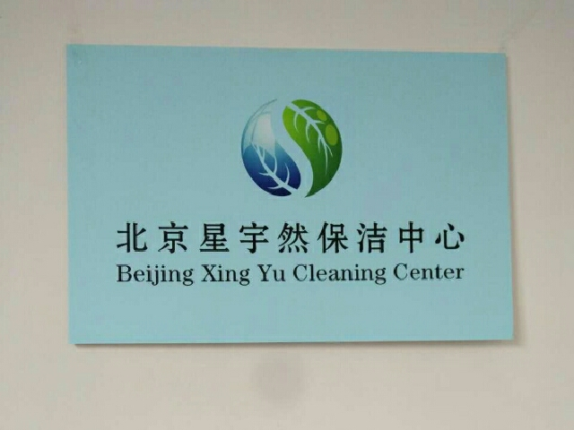 北京星宇然保洁中心
