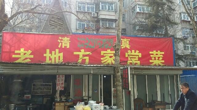 清真老地方家常菜(矿院路店)