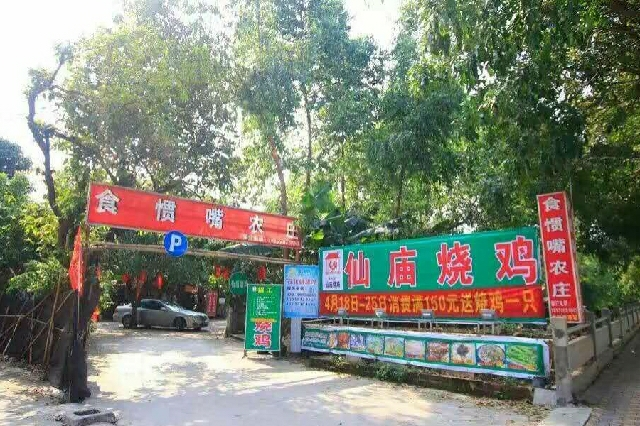 仙庙烧鸡(会江店)