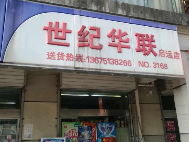 世纪华联超市(启运店)