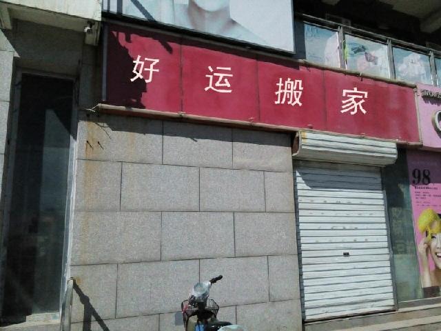 北京好运搬家公司(好运搬家店)