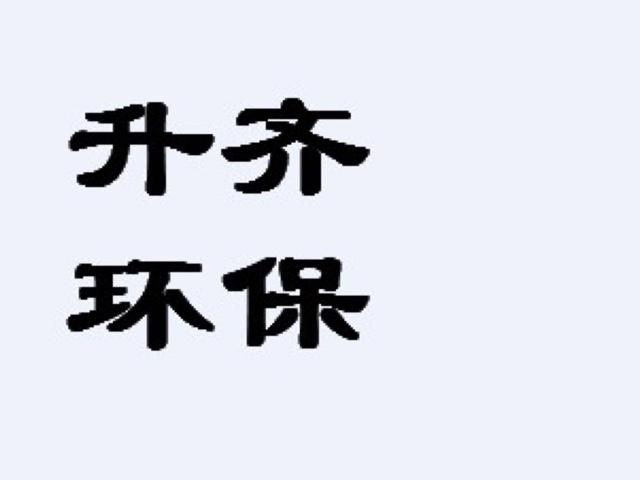 升齐环保工程(下城店)