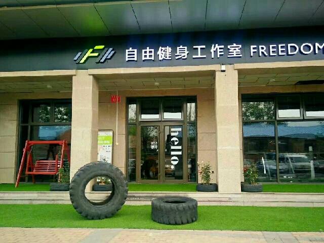 自由健身工作室FREEDOM FITNESS