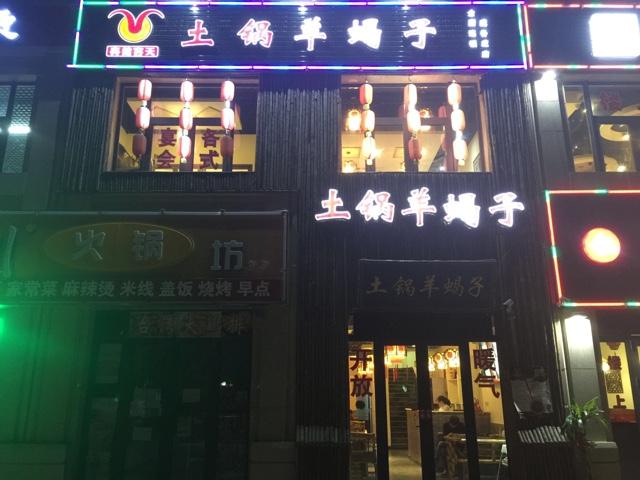 亮健容天土锅羊蝎子(庞各庄店)