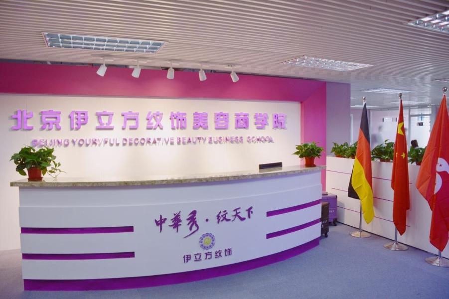 北京伊立方纹饰美容商学院(朝阳分店)