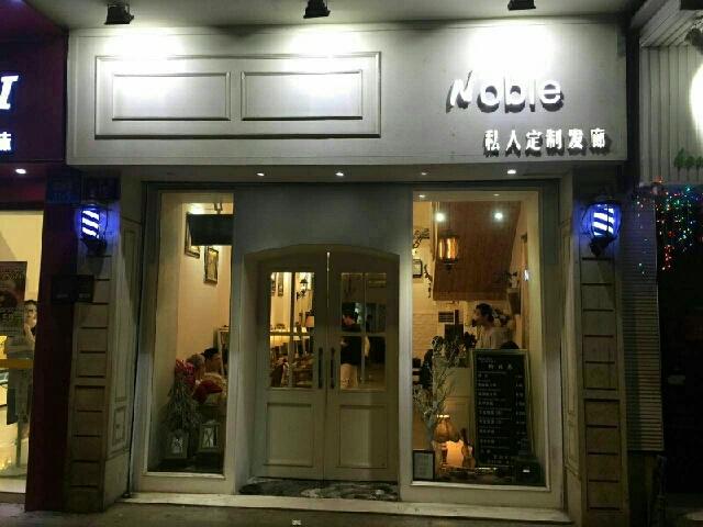Noble私人定制发廊(北京路店)