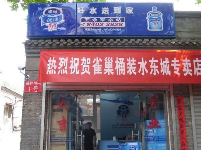 王永军水站