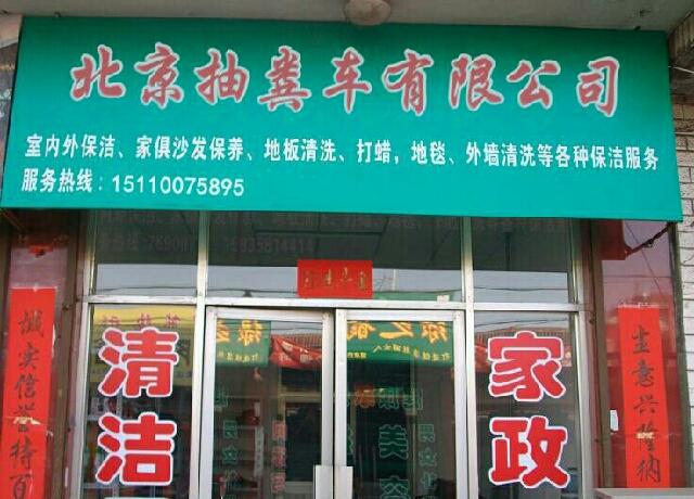 北京抽粪车