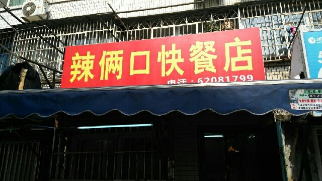 速8酒店(大兴一中店)