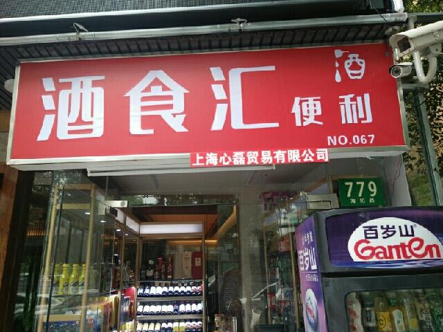 酒食汇(海阳路店)