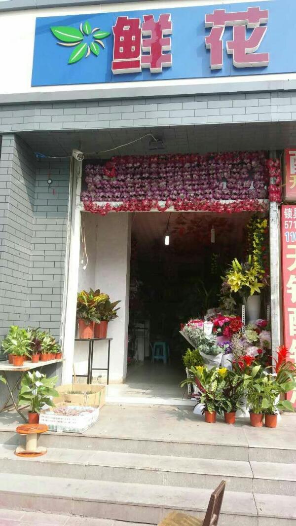 鲜花店(甘露园店)