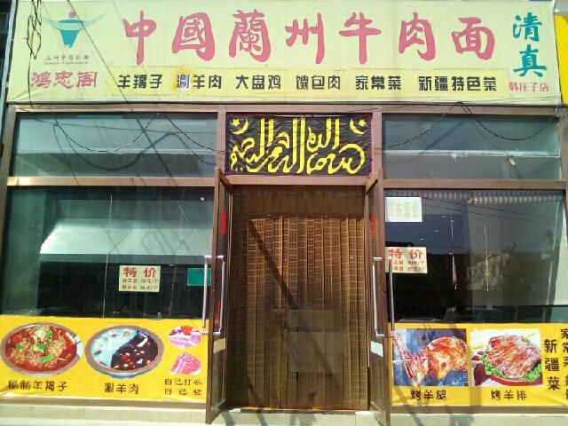 厦福记潮汕牛肉火锅(牛庄店)