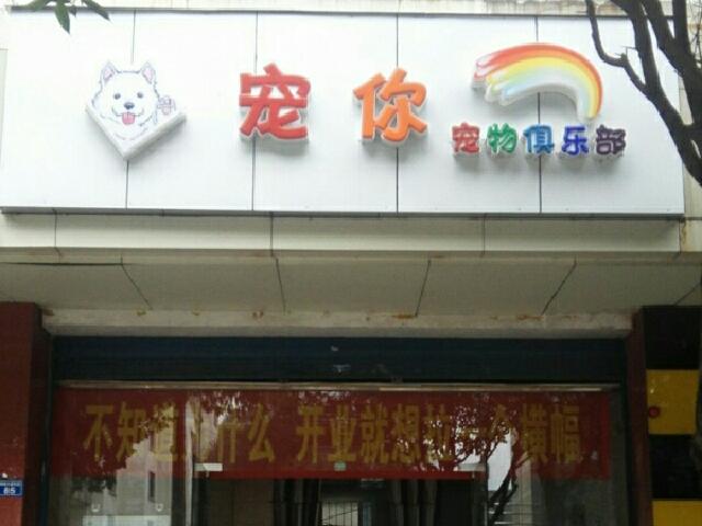 知恩学堂(莲花店)