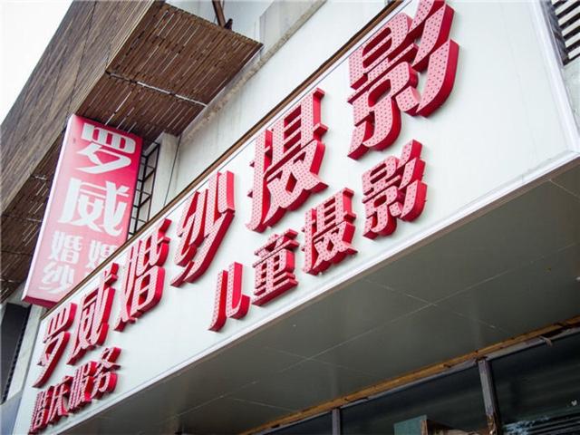 罗威婚纱摄影(黄村东大街店)