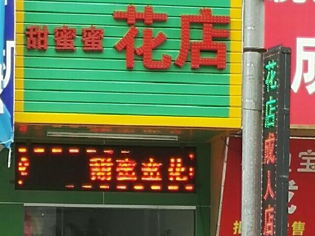 甜蜜蜜花店(镇中心店)