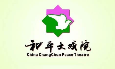 和平大戏院 - 大图