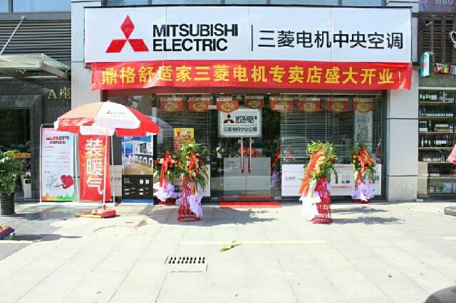 三菱电机中央空调专卖店