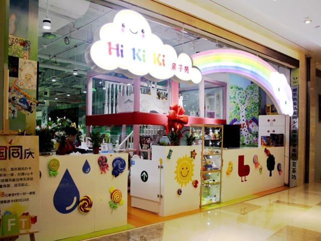 HiKiKi亲子苑(东原店)