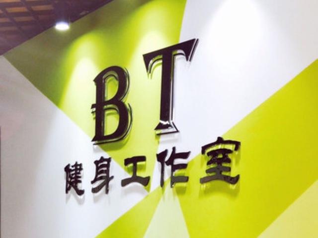 BT健身工作室(斜徐路店)